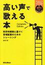 [楽譜 スコア] 高い声で歌える本 Complete Edi...