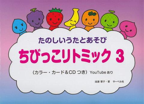 [楽譜 スコア] [カラーカード&CDつき]たのしいうたとあそび ちびっこリトミック(3) CD付 YouTube動画あり【ポイントup 開催中】