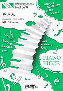 [楽譜 スコア] ピアノピースPP1674 たぶん / YOASOBI (ピアノソロ・ピアノ&ヴォーカル)〜「夜遊びコンテストvol.1」大賞作品【ポイントup 開催中】