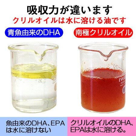 スーパークリルPSクリルオイルDHAEPAアスタキサンチンサラサラ90粒入り【SCOS(エスコス)】【RCP】