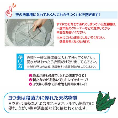 ヨウ素の洗濯槽クリーン1個【エスコス】