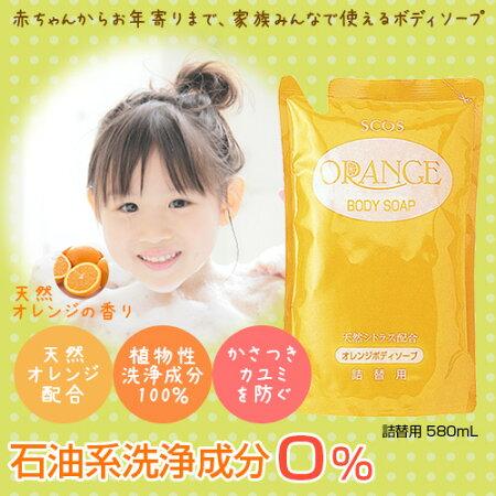 オレンジボディソープ(詰替用)580mL