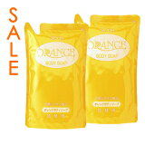 セールオレンジボディソープ(詰替2袋セット)