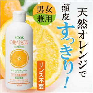 オレンジシャンプーオーガニック ボリューム ペタンコ・ エスコス