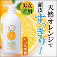 オレンジシャンプーオーガニック720mL