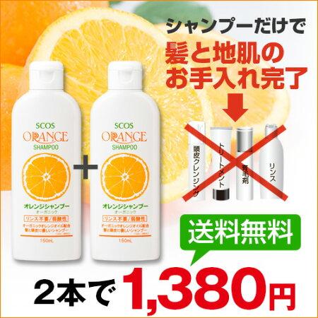 オレンジシャンプーオーガニック150mL×2本