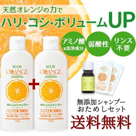 オーガニックオレンジシャンプー無添加・弱酸性おためしセット送料無料