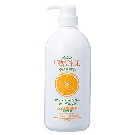 オレンジシャンプーオーガニック720mLボリュームアップ・無添加・アミノ酸・リンス不要・男女兼用