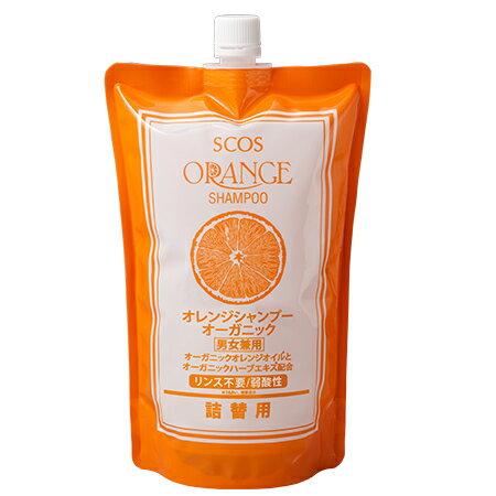 オレンジシャンプーオーガニック(詰替用)700mLボリュームアップ・無添加・アミノ酸・リンス不要・男女兼用