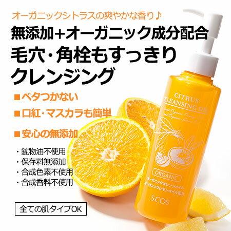 【オーガニックオレンジ油&レモン油配合】シトラスクレンジングオイル180ml