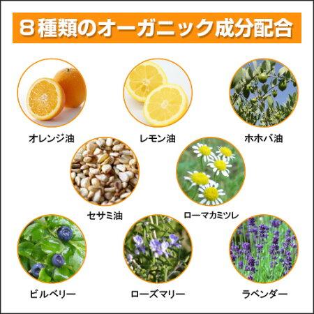 【オーガニックオレンジ油&レモン油配合】シトラスクレンジングオイル80ml