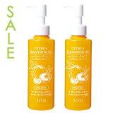 セールシトラスクレンジングオイル無添加オーガニックオレンジ油&レモン油2本セット