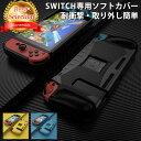 【新商品】Nintendo Switch ソフトケース 耐衝撃 ケース 衝撃 ニンテンドースイッチ カバー 任天堂 スイッチ おすすめ おしゃれ かわいい 収納 スタンド 送料無料