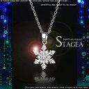 STAGEA snowflake ネックレス(ステージアスノーフレイクネックレス)【開運 金運 幸運 金運UP 開運グッズ ネックレス キュービックジルコニア アクセサリー】最高級ダイヤモンドのその先へ。【送料無料】【金運 ネックレス】・・・
