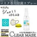 マスク除菌 CLEAR MASK(クリアマスク) ノンアルコール除菌スプレー 日本製 消臭 アルコール消毒 の替わりに ノンアルコール 感染予防 携帯用 除菌 スプレー マスク 再利用 プラチナナノ 白金ナノコロイド 携帯用に