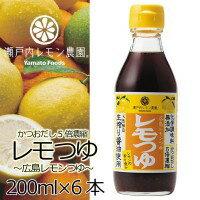 【レモつゆ~広島レモンつゆ~ 化学調味料無添加 200ml×6本】広島レモンの皮の香りが豊かなさっぱりとしたつゆ♪