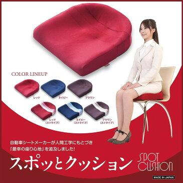 【人間工学設計 スポッとクッション レッド】人間工学に基づき 「最幸の座り心地」を追求しました。