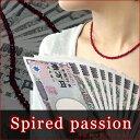 【金運 ネックレス】Spired passion〜スピレッドパッション〜【金運/開運/成功運/開運グッズ/ネックレス/ブレス/2WAY/アクセサリー】RED S...