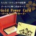 Gold_power_card_01