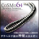 【金運 ネックレス】CoSMo64(コスモ64)-テラヘルツ...