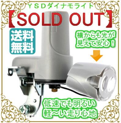 LEDダイナモライトDL-5S