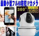 小型軽量防犯カメラフルHD高画質フルハイビジョンIPネットワークカメラ/小型防犯カメラ 赤外IPカメラ/WIFI/Iphone/スマホ対応/セール・イースター卵型