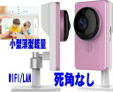 簡単180度フル広角パノラマカメラ フルHD IPネットワークカメラ/まる守りくん/録画 防犯カメラ IPカメラ赤外/WIFI/iPhone/スマホ対応 STARCAM MARUMORI C60