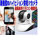 業界初 家電遠隔リモコン機能 HD高画質ハイビジョンIPネットワークカメラ/防犯カメラ 赤外IPカメラ/WIFI/Iphone/スマホ対応