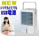 コンパクトミニ冷風扇 USB電源 コンパクト冷風扇風機冷風機
