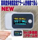 最新 パルスオキシメーター 血中酸素濃度計 心拍計 灌流指標