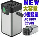 最新大容量ポータブル電源 AC100V最大250W DC12