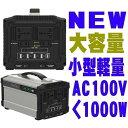 超大容量ポータブル電源 AC100V最大1000WUPS60