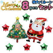 送料無料1080円バルーンクリスマスバルーンサンタクロースMerryChristmasスター星バルーンサンタクロースクリスマスツリーセットXmas