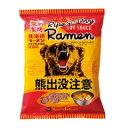 【DM便不可】【藤原製麺】熊出没注意 醤油ラーメン ★1食分...
