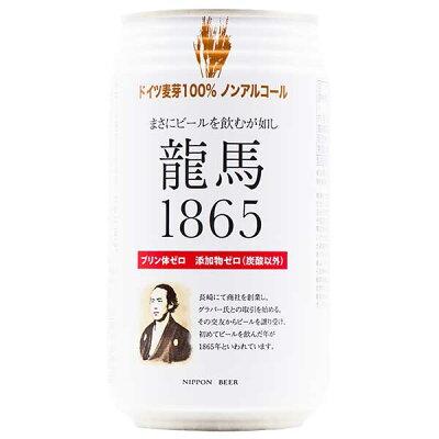 龍馬1865ビール(ノンアルコール) [缶] 350ml x 24本[ケース販売][3ケースまで同梱可能][NB 日本 飲料] ギフト プレゼント 敬老の日