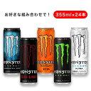 モンスターエナジー 選べる4種 [缶] 355ml x 24...
