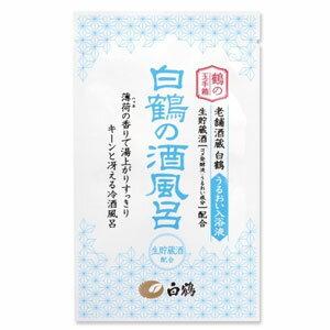 鶴の玉手箱 白鶴の酒風呂 生貯蔵酒配合 25ml (入浴剤 白鶴)