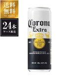 【送料無料】【ポイント5倍】コロナ ビール エキストラ スリム [缶] 355ml x 24本 送料無料※(本州のみ) [ケース販売] [2ケースまで同梱可能] あす楽対応