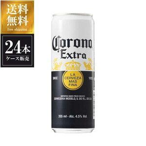 送料無料2ケースまで同梱可能ケース販売コロナエキストラスリム缶355mlx24本※(北海道沖縄離島は別途送料)