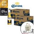 コロナ ビール エキストラ 355ml x48本 トートバッグ2個付き (CORONA コロナビール) 送料無料 あす楽対応