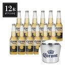 【ポイント2倍】コロナ ビール エキストラ 355ml x 12本 アイスバケット付き あす楽対応 【ギフト不可】 [メキシコ/コロナビール/CORONA]