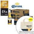 【ポイント7倍】コロナ ビール エキストラ 355ml x48本 sunsetsトートバッグ8個付き (CORONA コロナビール) 送料無料 あす楽対応