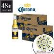 【ポイント7倍】コロナ ビール エキストラ 355ml x 48本 ラウンドタオル2個付き あす楽対応 [2ケース販売][メキシコ/コロナビール/CORONA]