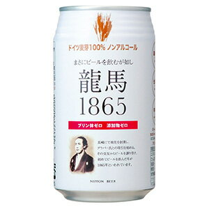 龍馬1865 [缶] 350ml x 24本 [ケース販売][3ケースまで同梱可能] ギフト プレゼント 敬老の日