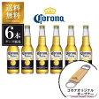 コロナ ビール エキストラ 355ml x 24本 トートバッグ付き (コロナビール CORONA) 送料無料 あす楽対応 [2ケースまで同梱可能]