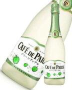 カフェドパリ グリーン アップル フランス スパーク フルーツ フレーバー