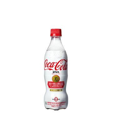 コカ・コーラ プラス [ペット] 470ml x 24本 [ケース販売] 【代引き不可・クール便不可】
