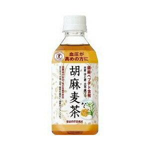サントリー 胡麻麦茶 350ml x 24本 [ケース販売][2ケースまで同梱可能]