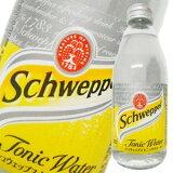シュウェップス トニックウォータ− [瓶] 250mlx 24本 送料無料(本州のみ) あす楽対応 [ケース販売] [2ケースまで同梱可能] ギフト プレゼント 敬老の日