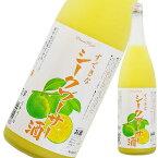 すてきなシークワーサー酒 1.8L 1800ml [麻原酒造/埼玉県] 果実酒